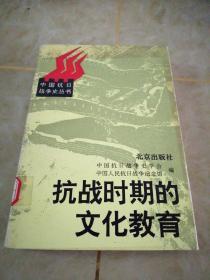 抗战时期的文化教育