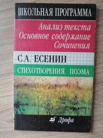 俄文原版:俄罗斯田园诗人叶赛宁诗集
