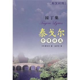 园丁集:泰戈尔抒情诗选:英汉对照