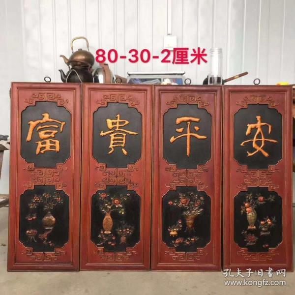 富贵平安,楠木漆器四扇屏 高浮雕 浮雕吉祥花饰 字样 保存完好