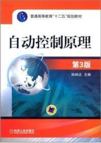 正版 自动控制原理(第3版)9787111339243