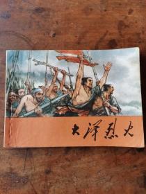 大泽烈火(老版连环画)戴敦邦 绘画  1977年1版1印