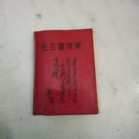 毛主席诗词  注释( 软精装)  多图有彩色,黑白