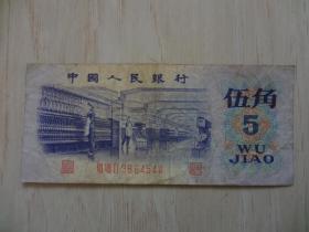 第三套人民币:伍角