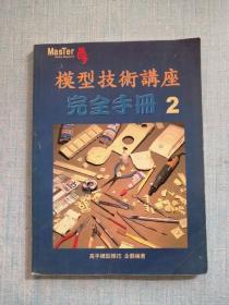 模型技术讲座完全手册 2