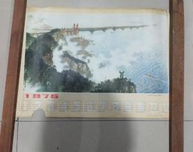 1975年历画:天堑变通途(魏紫熙绘画荣宝斋出版)