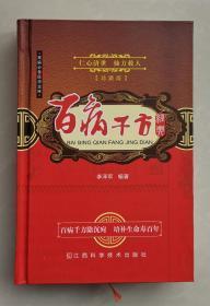 《百病千方经典》珍藏版