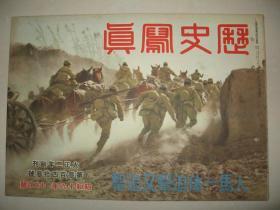 侵华画报 1941年12月《历史写真》东条英机 北支河南战线 德军进攻苏联