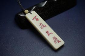 """""""百病不侵""""猛犸冰料原皮雕 牌子吊坠包挂扇坠钥匙扣把玩件文玩挂件"""