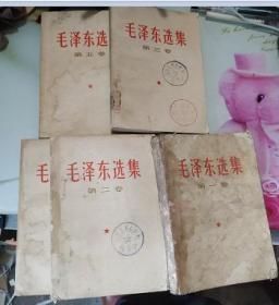 毛泽东选集1--5卷全1966年版