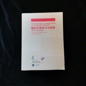 国际外观设计分类表(第12版中英文对照版)