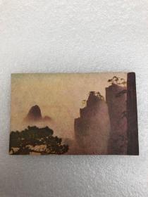 50-60年代黄山明信片:黄山胜境石笋矼明信片
