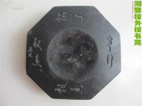 八角老砚台 尺寸:14 × 14 cm