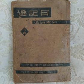 日记选(仅有下册)