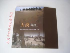 《大漠藏珍:探索消失的古文明-居延文化》文物出版社