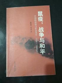 鼠疫:战争与和平:中国的环境与社会变迁(1230-1960年)