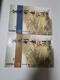 宋氏形意拳续编(上下册全)