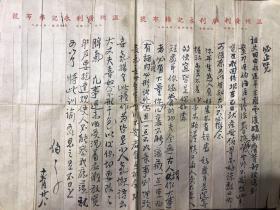 毛笔家书 致必正 用的是温州广利永记棉布号 40x29cm