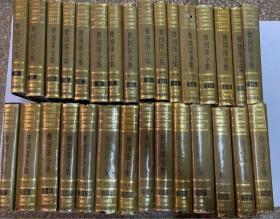 《曾国藩全集》精装本全30册