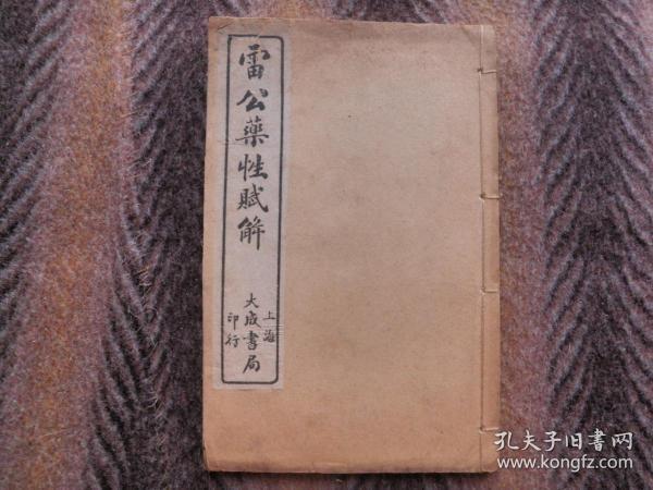 线装书   《雷公药性赋解》   上海大成书局石印    四卷一册