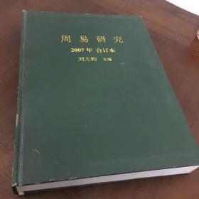 周易研究 2007年合订本
