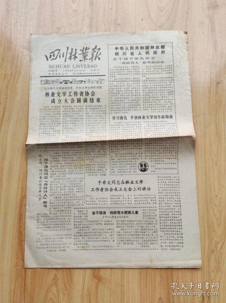 四川林业报 第826期 1986年5月31期