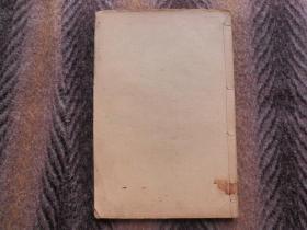 线装书   《雷公药性解》   石印本    六卷一册