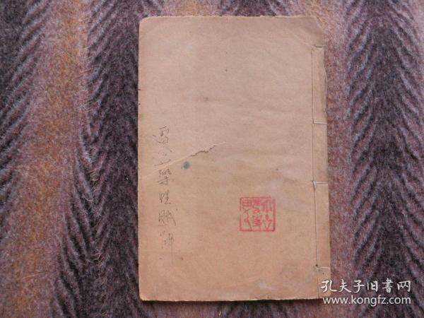 线装书   增补《珍珠囊指掌药性赋》   石印本    卷三和卷宗四一册