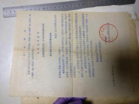 关于制做毛主席像章的通知         一张1969年通知一份,上有林指示