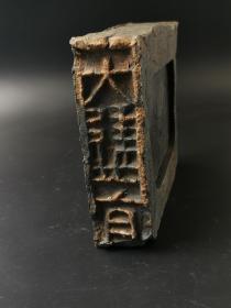 ★大壁宜砖砚(东汉古砖, 篆字吉语砖砚,造型文字古朴清晰 )