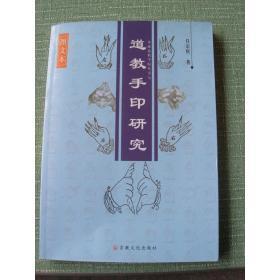 道教书籍道教手印研究版229页完整版任宗权著