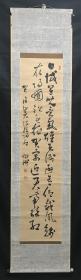 日本回流字画 原装旧裱   0028   包邮