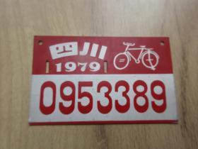 孔网首现-罕见改革开放时期《四川1979自行车牌照》编号:0953389-尊夹1-11(7788)