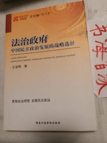 领导干部新视野:法治政府(中国民主政治发展的战略选择)