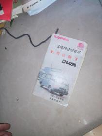 三峰牌轻型客车使用说明书