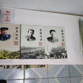 王易风纪念文集(三本合售)