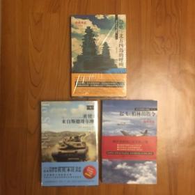 太平洋战争三部曲-全4册