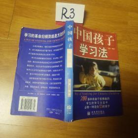 中国孩子学习法