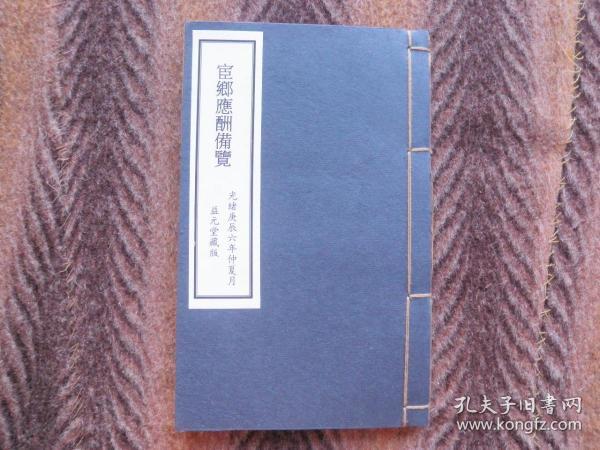 木刻版  线装书   《宦乡应酬备覧》 益元堂藏板    极罕见的木刻版书!  清代为官必备手册!