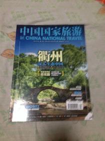 中国国家旅游 2014年4月 衢州
