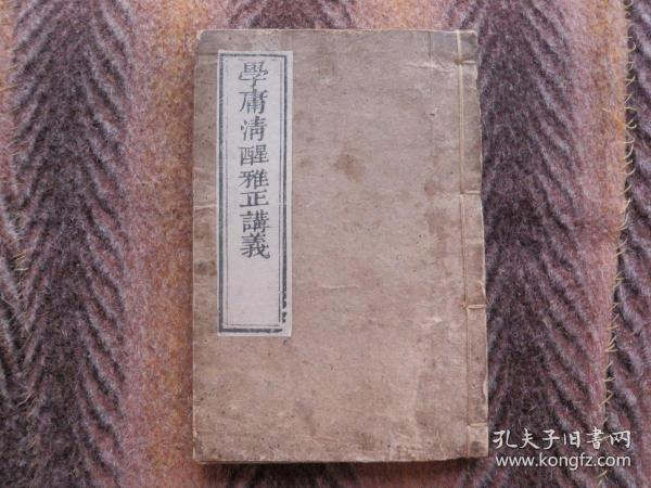 木刻版  线装书   《学庸清醒雅正讲义》   咸丰丁已年(公元1857年(清咸丰七年))   经余堂梓