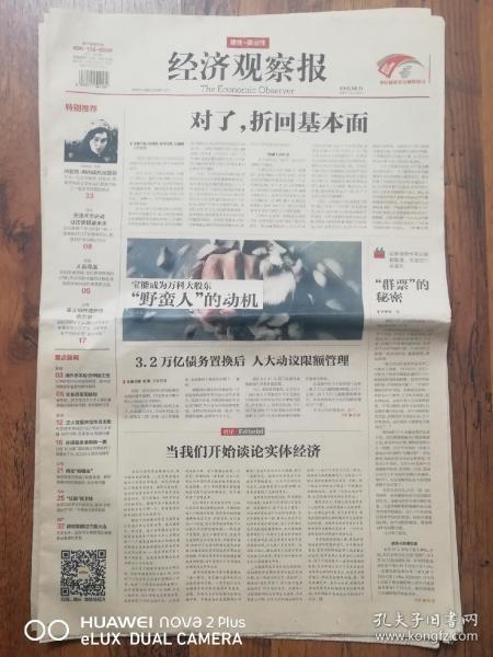 《经济观察报》2015.08.31