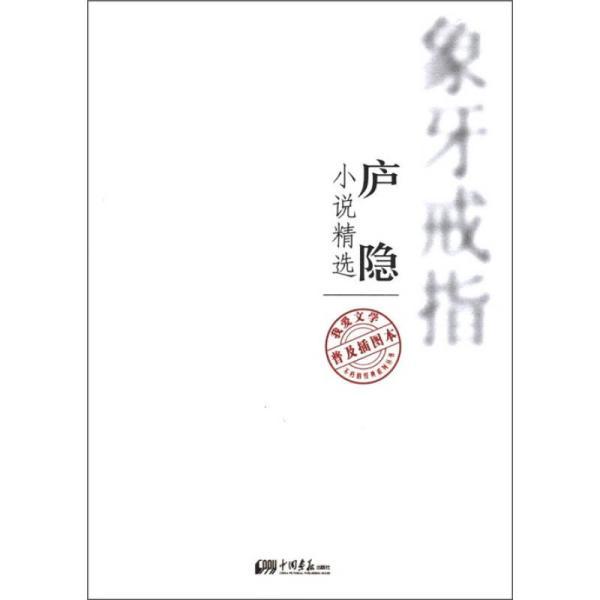 庐隐:小说精选