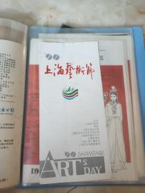 戏单90上海艺术节
