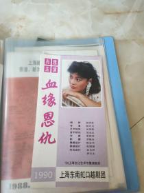 戏单血缘恩仇1990上海东南虹口越剧团