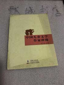 中国儿童文学作家群像