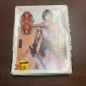 碧雪情天游戏光盘4CD