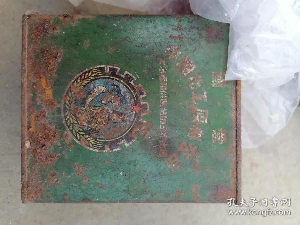 解放初期中国化工原料公司。染料一桶(一斤装,内有半桶)黄绿色