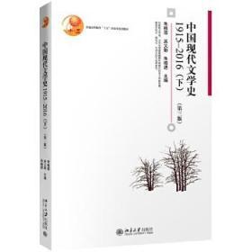 中国现代文学史1915—2016(下)(第3版)