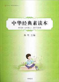 中华经典素读本(第九册)
